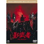 影武者<普及版> [DVD]