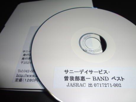 ギターコード譜シリーズ(CD-R版)/サニーデイ・サービス、...