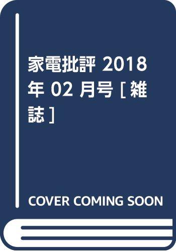 家電批評 2018年 02 月号 [雑誌]