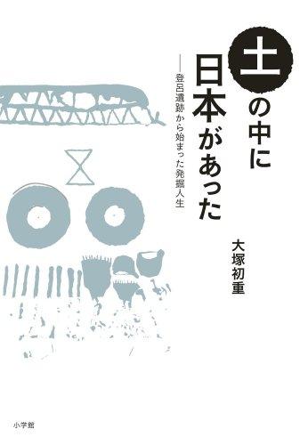 土の中に日本があった: 登呂遺跡から始まった発掘人生の詳細を見る