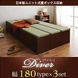 日本製ユニット式畳ボックス収納【Diver】ディバー 幅180タイプ(3体)セット