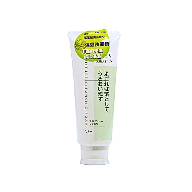 宣言する拡張付与ちふれ化粧品 洗顔フォームしっとり 150g 150G
