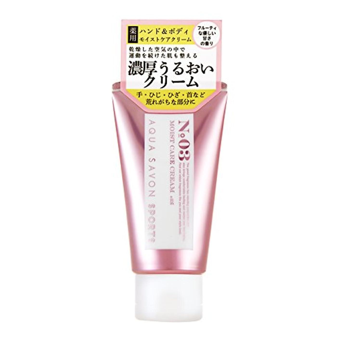 カテナ銀火炎アクアシャボンスポーツ ハンド&ボディ モイストケアクリーム NO.3 60g