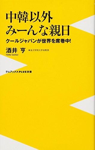 中韓以外、みーんな親日 ~クールジャパンが世界を席巻中~ (ワニブックスPLUS新書)の詳細を見る
