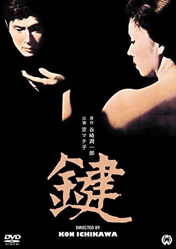 鍵 [DVD]