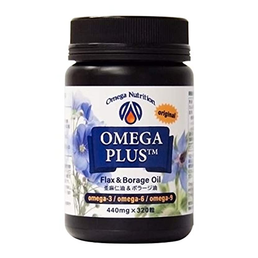 バラ色安全でない丁寧オメガ3 & ガンマリノレン酸含有サプリメント オメガプラス440mg カプセル (320粒)