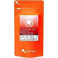 お徳用アスタキサンチン&ビタミンE (180カプセル/約3ヶ月分)