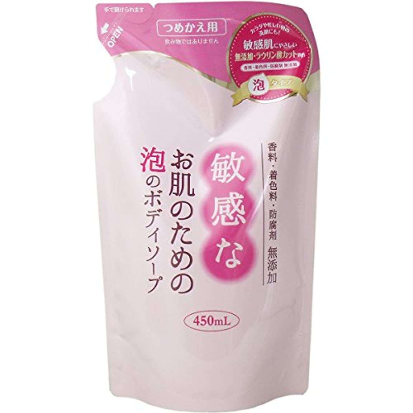 薄いです活性化する透明に敏感なお肌のための泡のボディソープ 詰替 450mL CBH-FBR