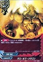 ラス・オブ・ドラゴン 並 バディファイト 100円ドラゴン cp01-040