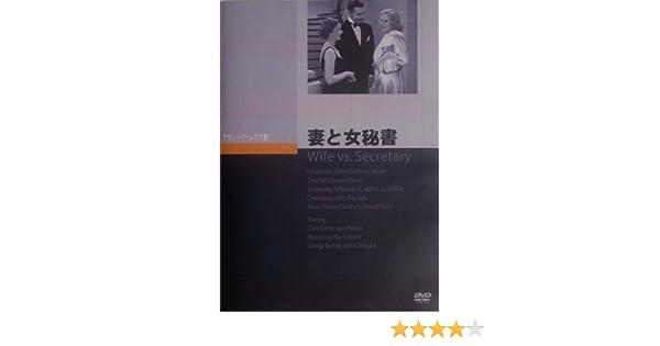 Amazon | 妻と女秘書 [DVD] | 映...