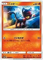 ポケモンカードゲーム/PK-SM8A-001 ニャビー C