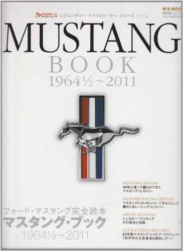 フォード・マスタング完全読本―MUSTANG BOOK1964 1/2‾2011 (M.B.MOOK レジェンダリー・アメリカンカー・シリーズ Vol.02)