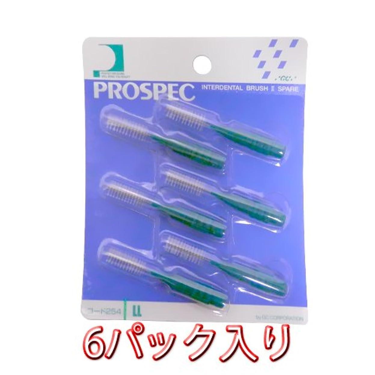 くるくる未満障害プロスペック 歯間ブラシ 2スペアー ブラシのみ6本入 × 6パック LL グリーン