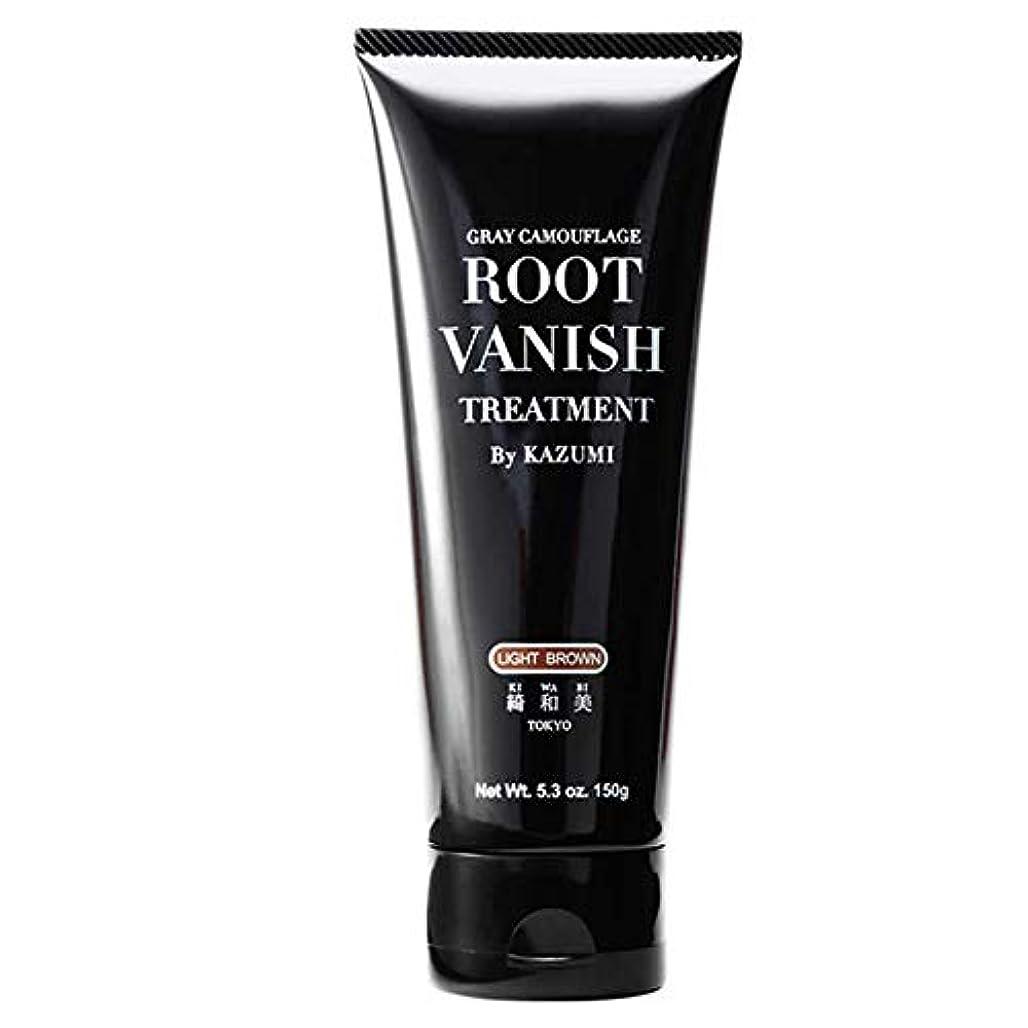 引く昆虫装備するRoot Vanish 白髪染め (ライトブラウン) ヘアカラートリートメント 女性用 [100%天然成分 / 無添加22種類の植物エキス配合]