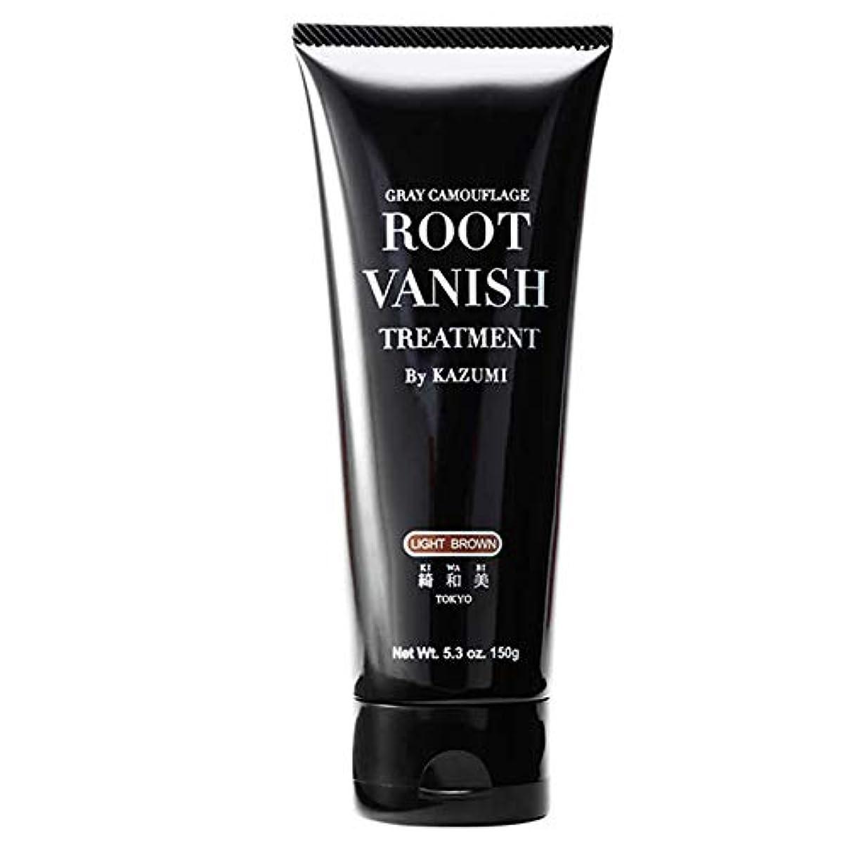 第三むき出し笑Root Vanish 白髪染め (ライトブラウン) ヘアカラートリートメント 女性用 [100%天然成分 / 無添加22種類の植物エキス配合]