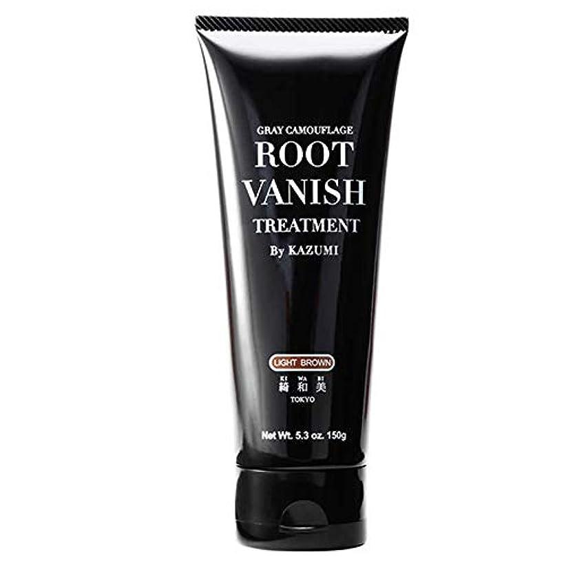 無条件電気技師安全性Root Vanish 白髪染め (ライトブラウン) ヘアカラートリートメント 女性用 [100%天然成分 / 無添加22種類の植物エキス配合]