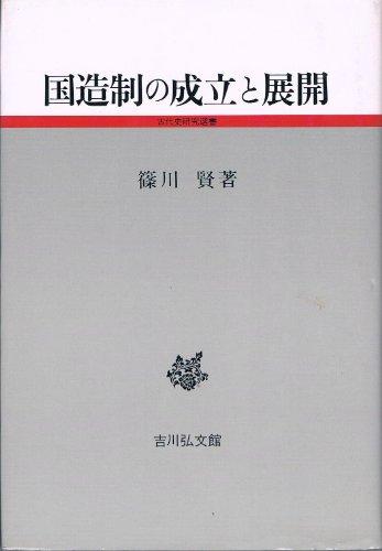 国造制の成立と展開 (古代史研究選書)