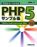 今日からつかえるPHP5サンプル集 PEAR&Zend Framework活用版 CD-ROM付