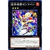 遊戯王カード 【発条機雷ゼンマイン】 GS04-JP010-N 《ゴールドシリーズ2012》