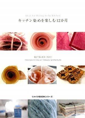 キッチン染めを楽しむ12ケ月 (リメイクBOOKシリーズ)の詳細を見る