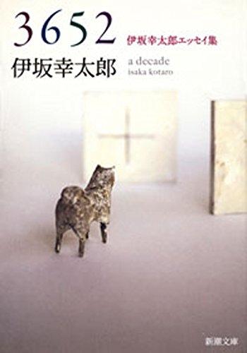 3652―伊坂幸太郎エッセイ集―(新潮文庫)の詳細を見る