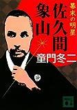 幕末の明星 佐久間象山 (講談社文庫)