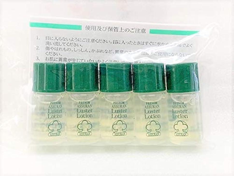 満了受取人恒久的アシュラン ラスターローション 5mlX5本 化粧水 プラノアシュラン