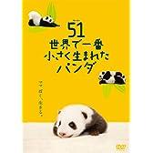 51 (ウーイー) 世界で一番小さく生まれたパンダ [DVD]