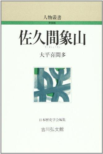 佐久間象山 (人物叢書)