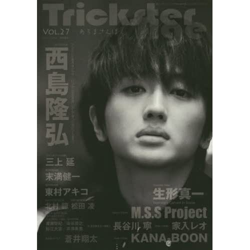 TricksterAge Vol.27 (ロマンアルバム)
