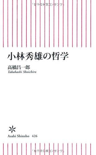 小林秀雄の哲学 (朝日新書)