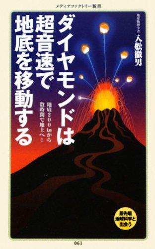 『ダイヤモンドは超音速で地底を移動する』新刊超速レビュー