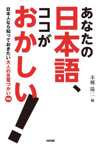 あなたの日本語、ココがおかしい!書影