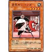 遊戯王カード 本気ギレパンダ FET-JP012N