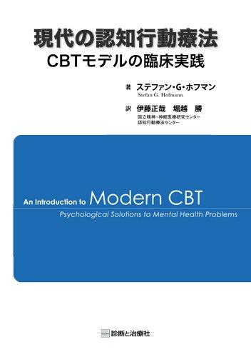 現代の認知行動療法―CBTモデルの臨床実践の詳細を見る