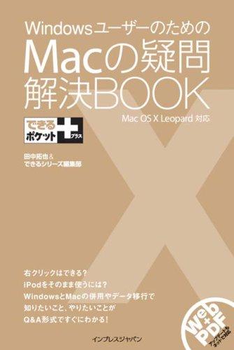 できるポケット+ WindowsユーザーのためのMacの疑問解決BOOK Mac OS X Leopard対応 (できるポケット+)の詳細を見る