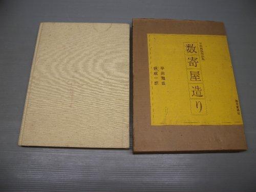 数寄屋造り―平田雅哉作品集 (1972年)