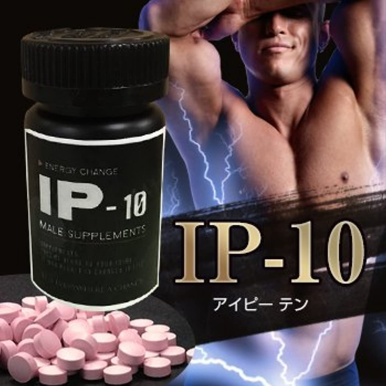 類推宝石最小化するIP-10(アイピーテン)