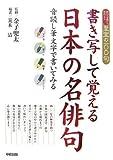書き写して覚える日本の名俳句