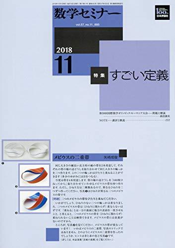 数学セミナー 2018年 11 月号 [雑誌]