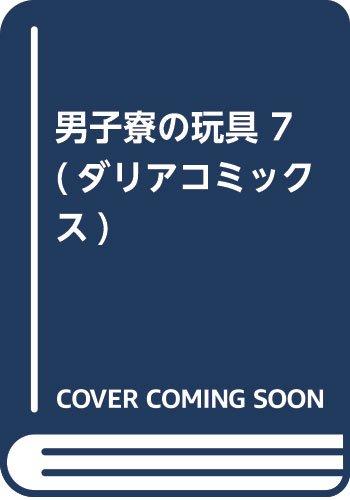 男子寮の玩具 7 (ダリアコミックス)