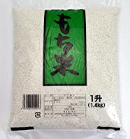 国内産 もち米 1升 (1.4kg)