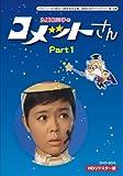 ベストフィールド創立10周年記念企画 昭和の名作ライブラリー 第18集 九重佑三子の コメットさん HDリマスターDVD-BOX Part1