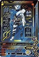 ガンバライジング/BM4-056 仮面ライダービルド ユニレイサーフォーム CP