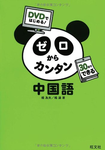 DVDではじめる! ゼロからカンタン中国語の詳細を見る