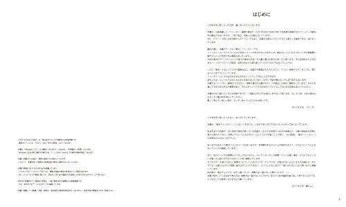 東洋ファンタジー風景の描き方 CLIP STUDIO PAINT PRO/EX 空気感のある背景&キャラのなじませ方