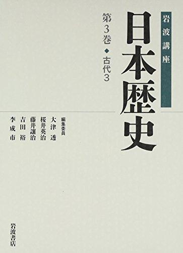古代3 (岩波講座 日本歴史 第3巻)の詳細を見る