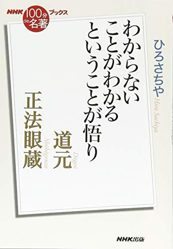 NHK「100分de名著」ブックス道元 正法眼蔵―わからないことがわかるということが悟り