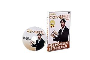 谷千春のワンステップ手話講座disc1 [DVD]