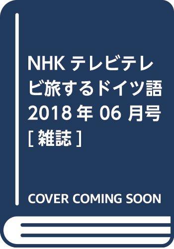 NHKテレビテレビ旅するドイツ語 2018年 06 月号 [雑誌]
